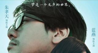 《蓝色金鱼》定档 朱孝天蓝燕共同找寻爱情信仰!