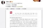 丁晟再次向光线开炮 微博发布声明索要宣发费明细