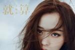 张靓颖献唱《爵迹2》主题曲 日本著名音乐家编曲
