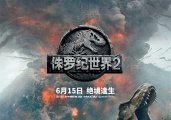 《侏罗纪世界2》曝幕后特辑 主创缔造恐龙新世界
