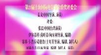 上海国际电影电视节在京发布 姜文领衔金爵奖评委会