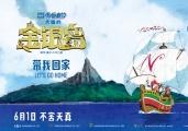《哆啦A梦》发布终极预告 金龟子为哆啦A梦献声