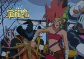 金银岛冒险寻宝遇危机 6.1哆啦A梦对抗未来海盗