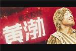 《一出好戏》曝真人秀预告 黄渤张艺兴为鱼崩溃