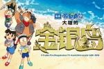 《哆啦A梦》今日开启航海冒险 天真人观影引潮流