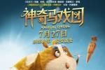 《神奇马戏团》曝魔力版预告 萌宠来袭剑指7.27