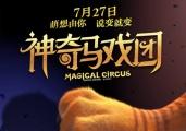 《神奇马戏团》入围上影节 角逐金爵奖最佳动画片