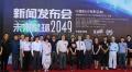 科幻电影巨制《未来星球2049》举行启动发布会