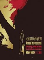 第四届成龙国际电影周金沙娱乐发布会