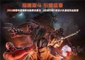 """《暹罗决:九神战甲》定档6.29 """"蛟龙小队""""配音"""