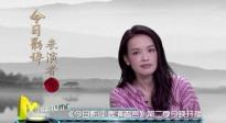 《表演者言》第二季开播 冯巩被徒弟贾玲拆台