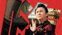 《西虹市首富》7.27消暑来袭  沈腾为戏增肥超敬业