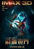 《动物世界》IMAX 3D版本同步 开启国产片新类型