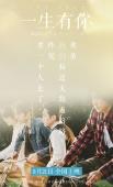 《一生有你》定档9.21 毕业季定制海报今日发布