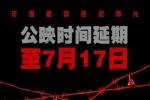 《寂静之地》上映时间延至7.17 无声恐怖继续蔓延