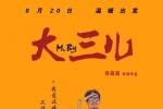 真实沙龙网上娱乐《大三儿》定档8.20 校园路演口碑爆棚
