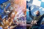《最后一球》全新预告 足球名将千夫所指情绪崩溃