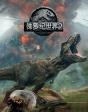 侏羅紀世界2——絕境重生