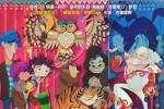 《神奇马戏团》曝全新海报 中国元素成最大线索