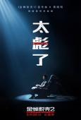 黄晓明献声《金蝉脱壳2》 与史泰龙上演越狱好戏