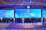 上合伟德国际1946备用网址合作论坛于青岛举行 十二国共话合作未来