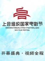 首届上合组织国家电影节开幕式