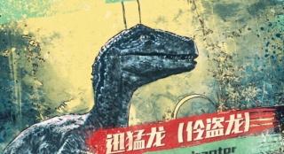 《侏罗纪世界2》:最受欢迎的恐龙竟然是迅猛龙?