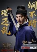 徐克新作获最受期待华语系列电影 暑期强势来袭