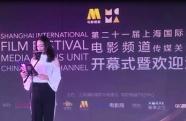 电影频道传媒关注单元开幕 《超时空同居》雷佳音获评委青睐
