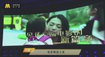 《国片大首映》第二季 见证中国电影新势力!