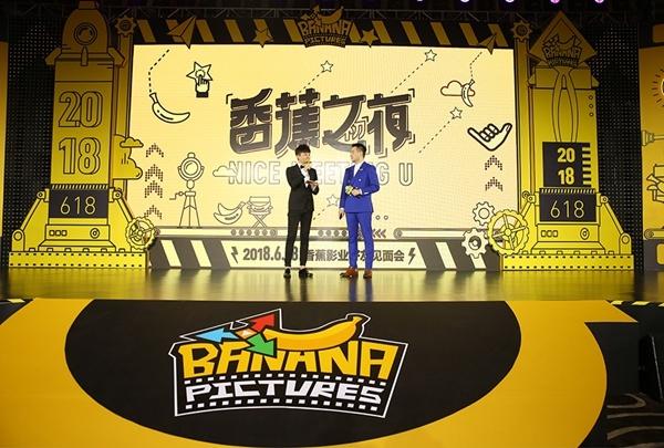 香蕉计划揭晓影业新厂牌 砸千万重金奖励内容生产