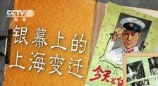 周游电影:从《马路天使》《十字街头》看电影中的上海