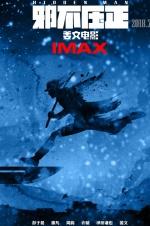 姜文《邪不压正》曝IMAX版海报 刀背之上侠者现身