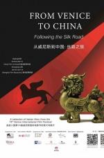 """""""从威尼斯到中国:丝绸之旅""""活动6.28在京举行"""