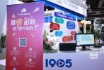 """6月20日-22日,第七届上海国际电影论坛暨展览会(CinemaS 2018)在上海国际电影节期间隆重举行。展览会开幕当天,""""1905影院票务系统""""在上海世博展览馆2号展厅D009展位亮相。"""