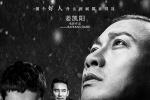 《道高一丈》曝最新海报 聂远谭凯曲高位黑白对立