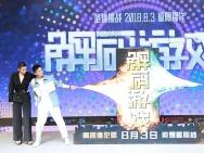 《解码游戏》定档8月3日 韩庚教山下智久讲东北话