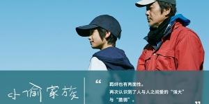 """《小偷家族》主创确认来华 影迷""""激动到落泪"""""""