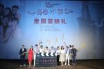 《青春不留白》在京举办首映礼 苏瑾万里送祝福