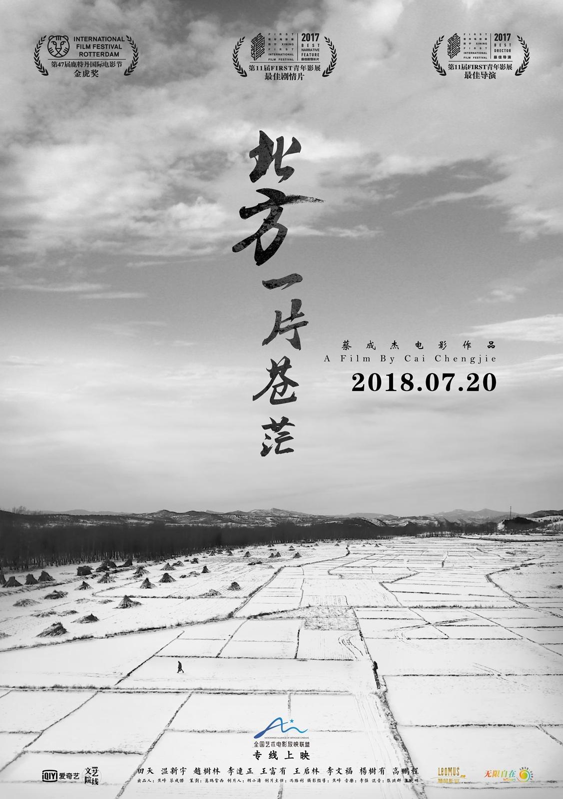 《北方一片苍茫》定档7.20 打造荒诞艺术片新类型