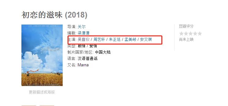 朱正廷吻吴宣仪尝《初恋的滋味》 网曝7.20公映