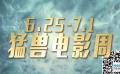 """1905電影網客戶端獨家策劃""""猛獸電影周"""""""