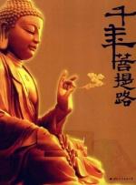 千年菩提路:九华山(下)