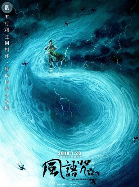 方文山微博推荐《风语咒》 或为电影主题曲作词