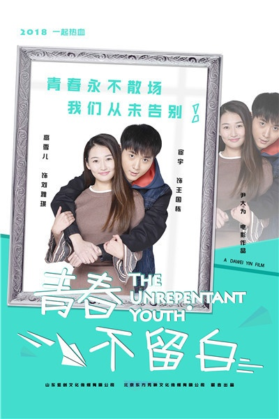 《青春不留白》今上映