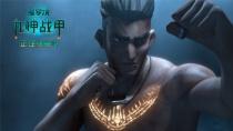 《暹罗决:九神战甲》曝绝地反击片段