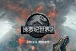 《侏罗纪世界2》票房连冠 《边境杀手2》口碑一般