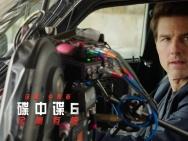 《碟中谍6》最新特辑 阿汤哥面临最精彩任务