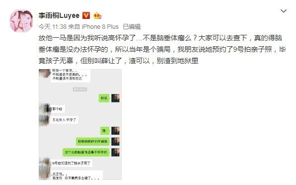 前女友李雨桐称放过薛之谦因其妻怀孕 起名薛让?