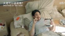 《最佳次品》香港预告片2
